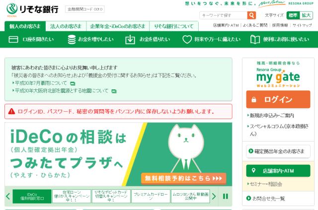 りそな銀行ウェブサイトトップページ