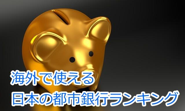 海外でも使える日本の都市銀行ランキング