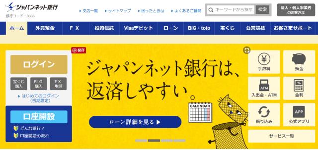 ジャパンネット銀行ウェブサイトトップページ