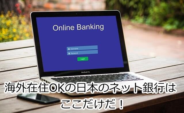 海外在住でも利用可能な日本のネット銀行ランキング