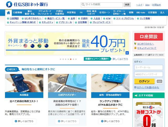 住信SBIネット銀行ウェブサイトトップページ