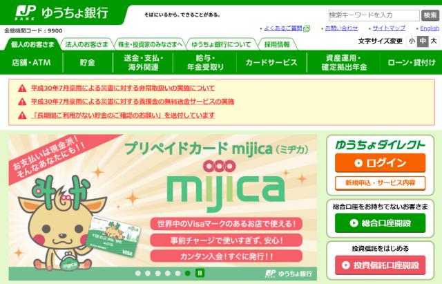 ゆうちょ銀行ウェブサイトトップページ