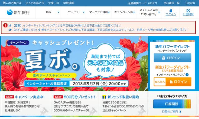 新生銀行ウェブサイトトップページ
