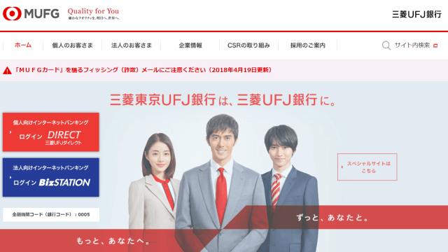 三菱UFJ銀行ウェブサイトトップページ
