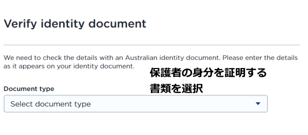 NSW Active Kids Voucher、保護者の身分証明書